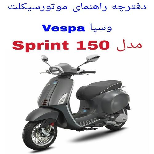 دفترچه راهنمای موتورسیکلت وسپا اسپرینت 150 (Vespa