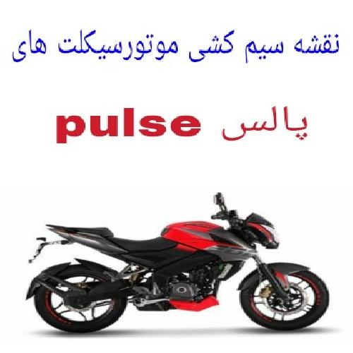 نقشه سیم کشی موتورسیکت های پالس Pulse