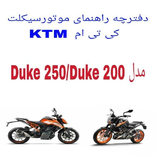 دفترچه راهنمای موتورسیکلت کی تی ام KTM Duke 200/250
