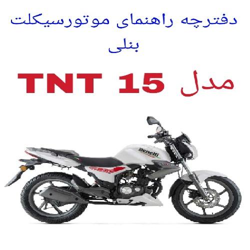 دفترچه راهنمای موتورسیکلت بنلی 150 (Benelli TNT15)
