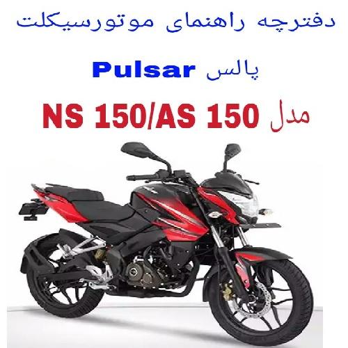 دفترچه راهنمای موتورسیکلت پالس NS 150 و AS 150