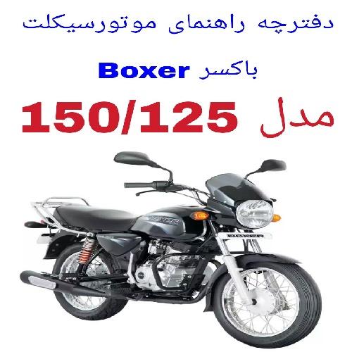 دفترچه راهنمای موتورسیکلت باکسر 150 و 125(Boxer 150&125)