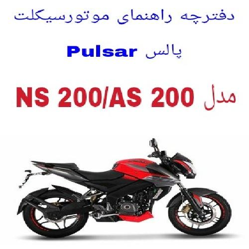 دفترچه راهنمای موتورسیکلت پالس NS 200 و AS 200