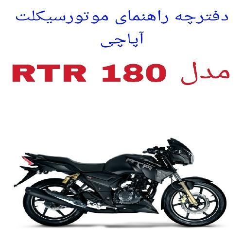 دفترچه راهنمای موتورسیکلت آپاچی 180(Apache RTR 180)