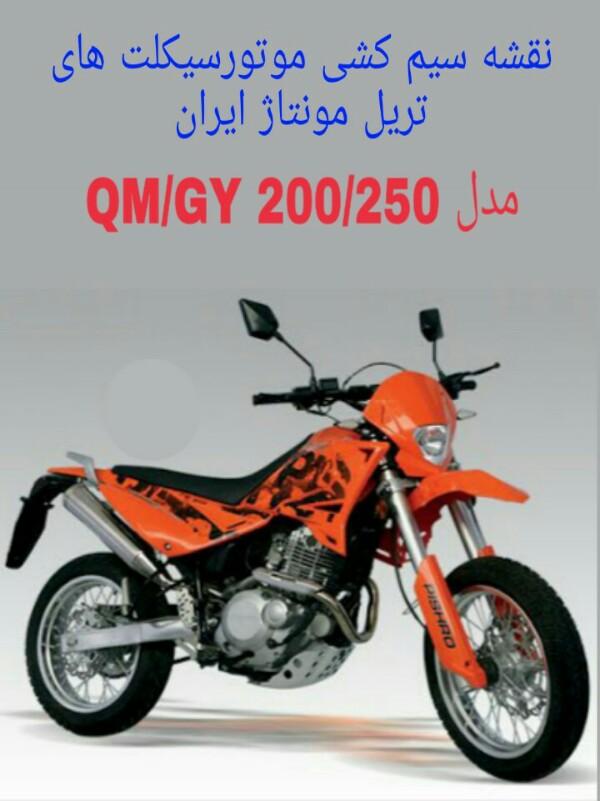 نقشه سیم کشی موتورسیکلت های تریل مونتاژ ایران (QM