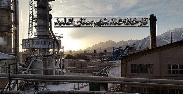 پروژه کارآموزی کارخانه قند شهرستان اقلید
