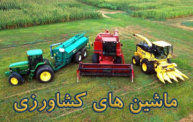 پاورپوینت با موضوع ماشین های کشاورزی