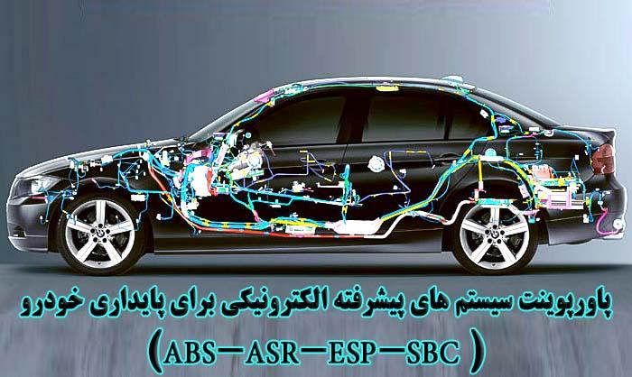 پاورپوینت سیستم های پیشرفته الکترونیکی برای پایداری خودرو( ABS-ASR-ESP-SBC)