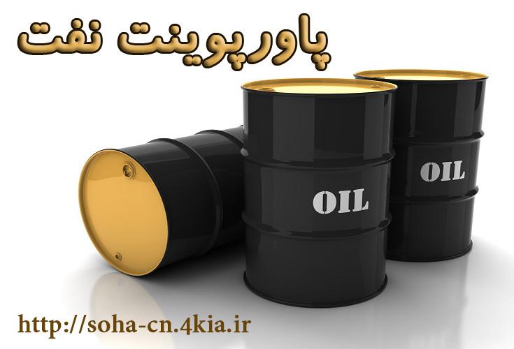 پاورپوینت درباره نفت (Petroleum)
