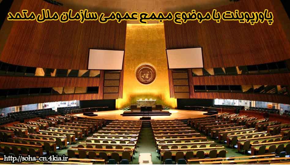 پاورپوینت با موضوع مجمع عمومی سازمان ملل متحد