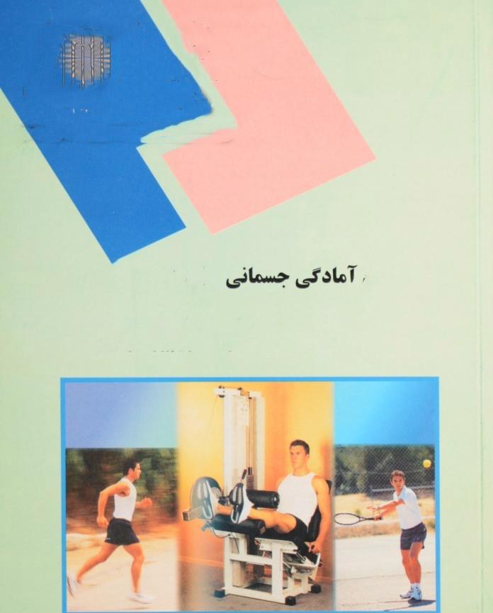 پاورپوینت فصل سه و چهار کتاب آمادگی جسمانی 2