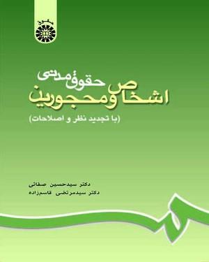 کتاب PDF حقوق مدنی (1) اشخاص و محجورین - نوشته