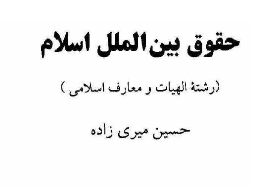 دانلود کتاب حقوق بین الملل اسلام - حسین میری زاده