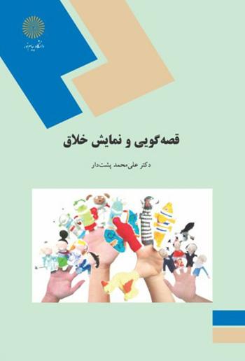 دانلود کتاب قصه گویی و نمایش خلاق - علی محمد پشت دار - علوم تربیتی پیام نور - pdf