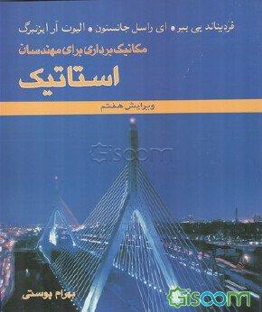 دانلود خلاصه کتاب مکانیک برداری - استاتیک - بهرام پوستی - مهندسی -  ب همراه حل المسایل