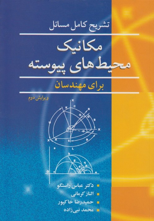 دانلود حل المسائل مکانیک محیط های پیوسته Mase فارسی