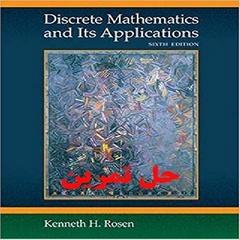 دانلود حل تمرین ریاضیات گسسته و کاربرد آن ویرایش ششم  Discrete Mathematics and Its Applications Rosen Kenneth
