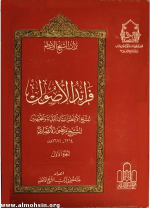 دانلود کتاب رسائل شیخ انصاری