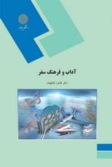 دانلود کتاب آداب و فرهنگ سفر - طاهره شالچیان- مدیریت جهانگردی پیام نور- pdf