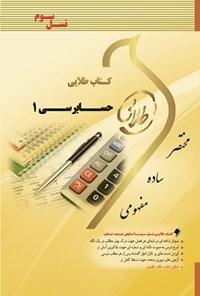 حسابرسی 1 - مقدم، خرم آبادی، لشگرآرا - حسابداری پیام نور - pdf