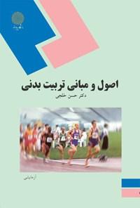 دانلود کتاب اصول و مبانی تربیت بدنی - حسن خلج - تربیت بدنی پیام نور -pdf