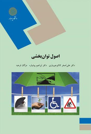 دانلود کتاب اصول توانبخشی - کاکوجویباری، پیشیاره، فرهبد - علوم اجتماعی پیام نور - pdf