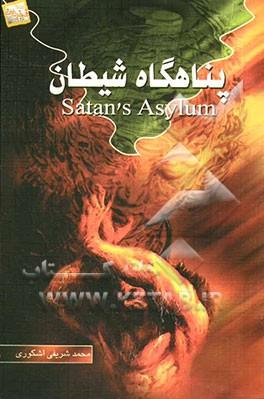دانلود کتاب پناهگاه شیطان