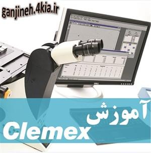 جزوه آموزشی نرم افزار Clemex- مهندسی مواد