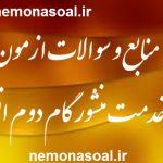 שאלה_של_המהפך השני.@ltms_online_سوال_گام_دوم_انقلاب_اصفهان با جواب و قابل جستجو