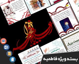 بسته ویژه مسجدنما به مناسبت فاطمیه ۱۳۹۹