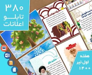 دانلود فایلهای بسته آمادهچاپ و نصب تابلو اعلانات مسجدنما هفته اول تیر1400-2
