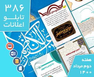 دانلود فایلهای بسته آمادهچاپ و نصب تابلو اعلانات مسجدنما هفته دوم مرداد1400