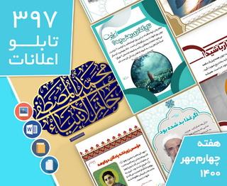 دانلود فایلهای بسته آمادهچاپ و نصب تابلو اعلانات مسجدنما هفته چهارم مهر1400