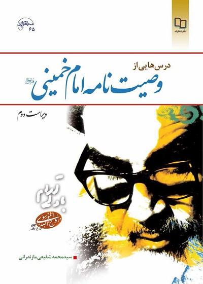 دانلود کتاب درس هایی از وصیت نامه امام خمینی (ره)  مازندرانی+ پاورپوینت نکات مهم  + نمونه سوال