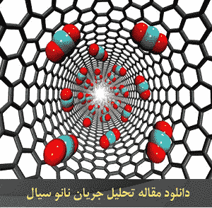 دانلود مقاله تحلیل جریان نانو سیال بصورت پاورپوینت ppt زبان فارسی