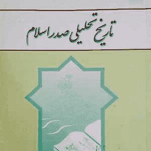 دانلود کتاب تاریخ تحلیلی صدر اسلام تالیف محمد
