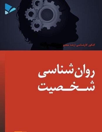 جزوه  کامل روان شناسی  عمومی تالیف هیلگارد وترجمه دکتر براهنی  (پاورپوینت)