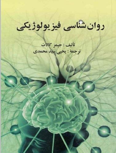 دانلود روان شناسی فیزیولوژیکی  تالیف جیمز کالات وترجمه یحیی سید محمدی به زبان فارسی