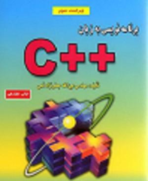 دانلود کتاب کامل آموزش برنامه سی پلاس پلاس c++