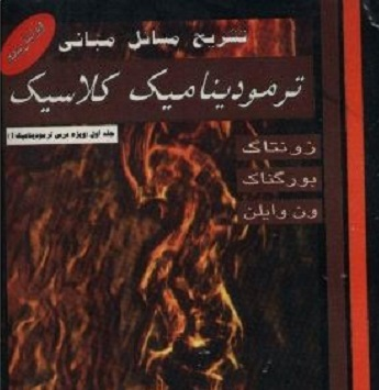 دانلود حل تمرین مبانی ترمودینامیک کلاسیک به زبان  فارسی