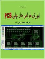 دانلود ;کتاب  اموزش طراحی مدار چاپی PCB (درقالب pdf)