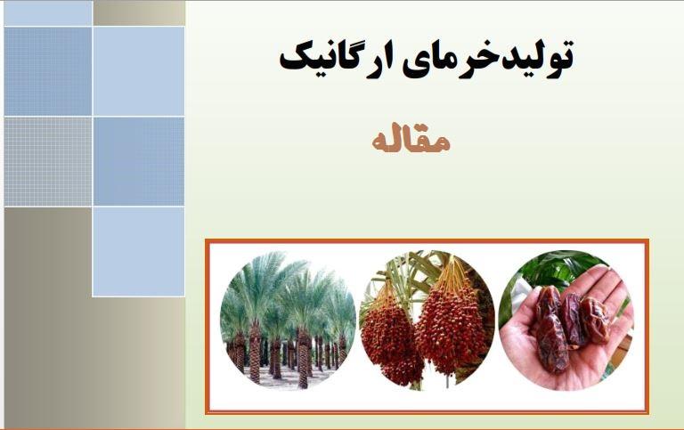 دانلود مقاله عوامل موثر بر تولید خرمای ارگانیک