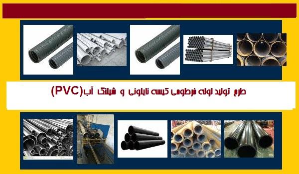 طرح  تولید لوله PVC  (خرطومی) ، کیسه نایلونی  و  شیلنگ  آب -پاورپوینت