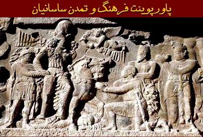 دانلود فرهنگ و تمدن ساسانیان - تحقیق در قالب پاورپوینت قابل ویرایش