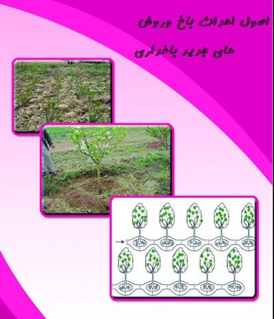 دانلود اصول احداث باغ وروش های جدید باغداری pdf