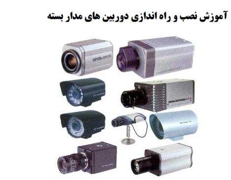 دانلود گزارش کارآموزی نصب و راه اندازی دوربین مدار بسته (word ,  PDF )