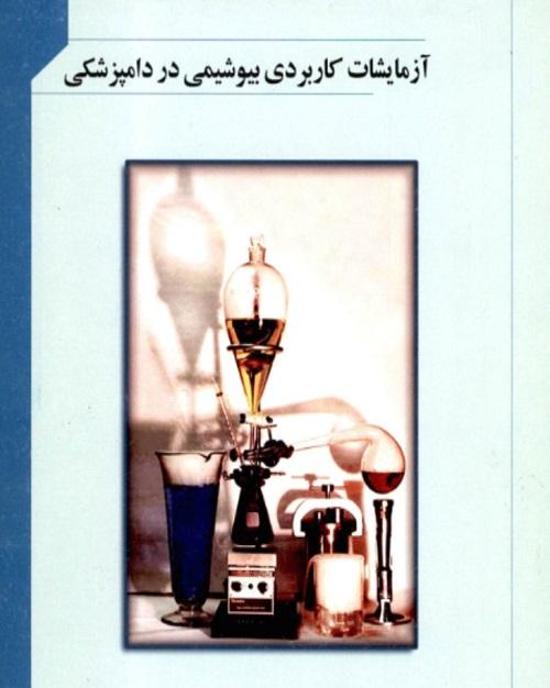 دانلود آزمایشات کاربردی بیوشیمی در دامپزشکی pdf - کتابچه آموزشی