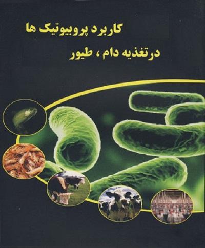دانلود مقاله کاربرد پروبیوتیکها در تغذيه دام و طیور  به صورت پاورپوینت