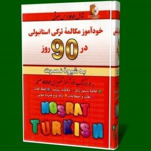 دانلود پکیج آموزش زبان ترکی استانبولی ترکیه ۹۰+۳۰ درس با روش نصرت + کتاب خود آموز تصویری pdf