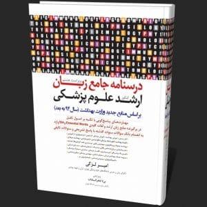 دانلود ترجمه کتاب زبان امیر لزگی به همراه لغات و نمونه سوالات – زبان ارشد پزشکی لزگی pdf